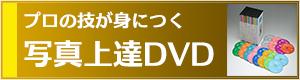 bnr-dvd