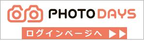 photodays_banner_2