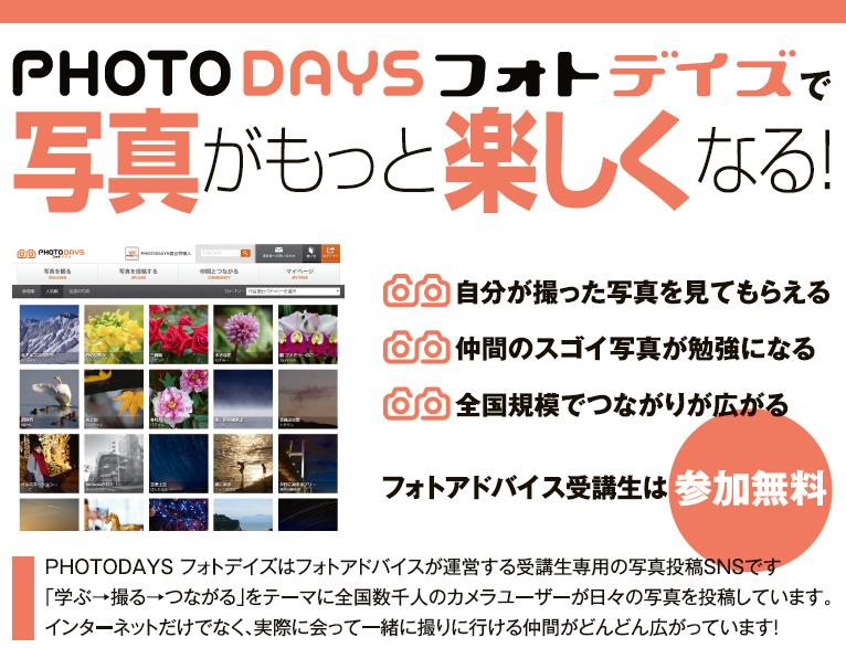 photodays_head