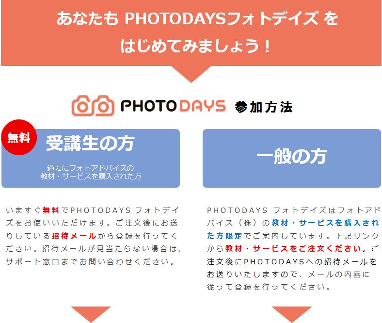 photodays_sentense_2