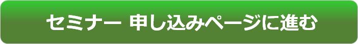 button_seminar